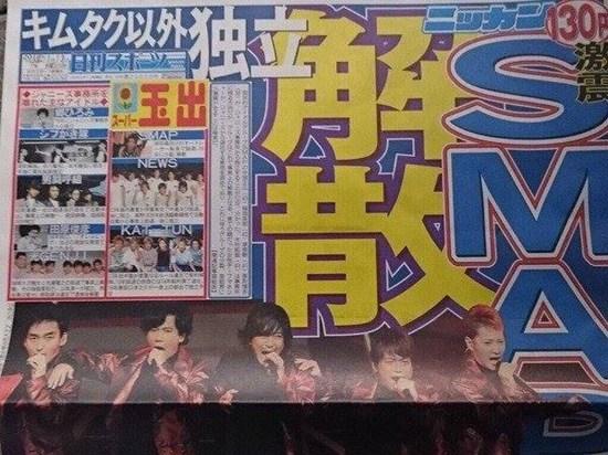 [热点新闻]日本SMAP组合被曝已解散 仅木村拓哉留下(图)