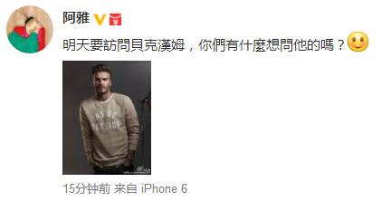 [热点新闻]阿雅将访问贝克汉姆 网友提供问题:小七恋爱咋办