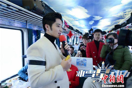 [热点新闻]《冰雪星动力》专列首发 中韩明星现场互动欢乐多