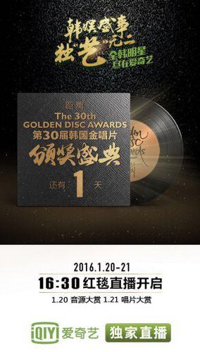 金唱片盛典20日开幕BIGBANG、EXO拼人气(图)