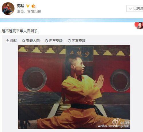 """邓超晒""""一字马""""搞怪照网友:ps学得不错(图)"""