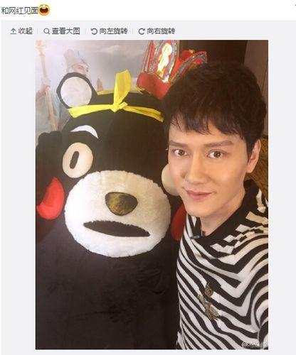 """冯绍峰与""""熊本熊""""玩偶合影称对方为网红(图)"""