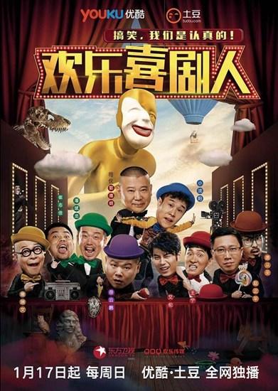[热点新闻]《欢乐喜剧人2》小沈阳再现经典 岳云鹏台词走红
