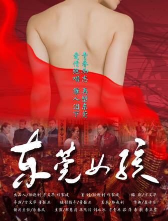 解惠清新作《东莞女孩》热映反映时代正能量