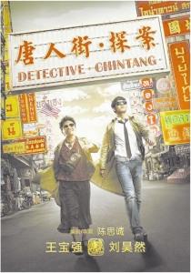 [热点新闻]《唐人街探案》编剧署名惹争议 编剧称堵得慌(图)