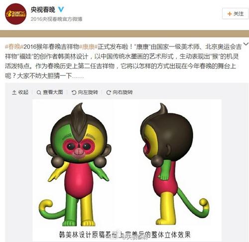 """[热点新闻]猴年春晚发布吉祥物\""""康康\"""" 用水墨画形式表现特点"""