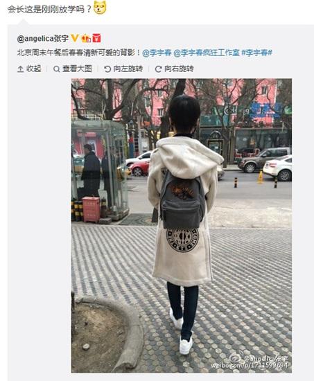李宇春站街边背影纤细网友赞:好瘦啊,天呐(图)