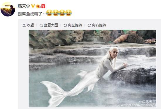 """马天宇""""长""""鱼尾泡水里网友:好美的酸菜鱼(图)"""