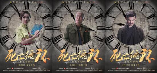 [热点新闻]《死亡循环》曝光人物海报 曹毅加盟(图)
