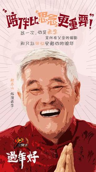 [热点新闻]《过年好》终极海报发布 赵本山大鹏演对手戏(图)