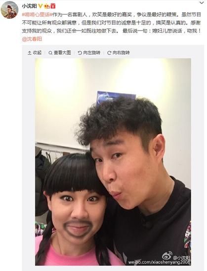 """[热点新闻]爱妻梳齐刘海\""""长\""""胡子 小沈阳:别说话,吻我(图)"""