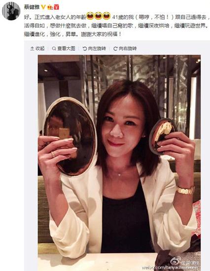[热点新闻]蔡健雅庆41岁生日 自嘲:正式进入老女人的年龄