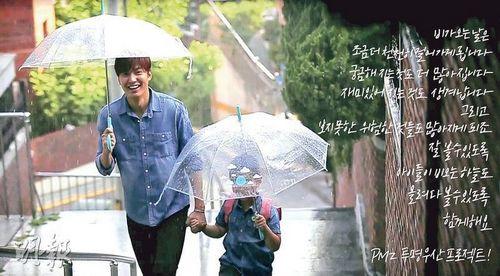 李敏镐卖雨伞做慈善大雨中牵手小男孩(图)