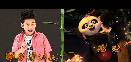 [热点新闻]爱子为《功夫熊猫3》配音 郭涛为石头点赞(图)