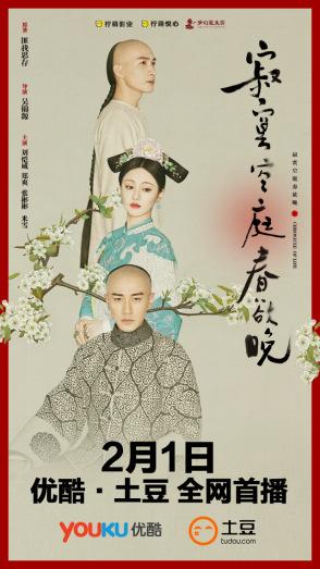 [热点新闻]《寂寞空庭春欲晚》2月1日首播 刘恺威郑爽加盟