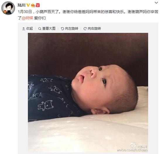 [热点新闻]陆川庆祝爱子出生满百日:谢谢你给爸妈带来惊喜