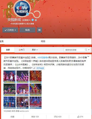 央视猴年春晚29个歌舞类节目已基本定型