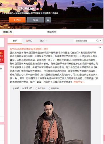 经纪人:陈伟霆因腿伤退出央视猴年春晚(图)