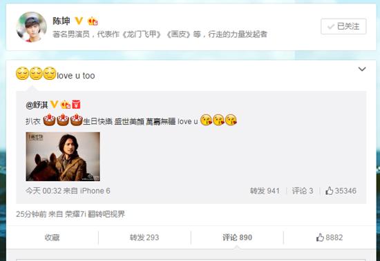 """[热点新闻]陈坤、舒淇互发""""Love U"""" 网友:别这么肉麻(图)"""