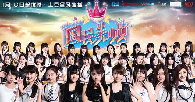 [热点新闻]《国民美少女》春节开播 网友可参与互动