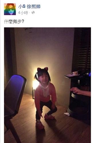 女儿做夸张搞怪动作小S疑惑:什么舞步?(图)