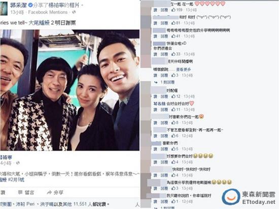 [热点新闻]郭采洁晒与杨祐宁露脸合影 网友盼两人复合