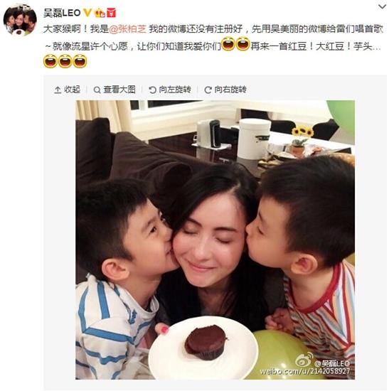 吴磊发微博冒充张柏芝晒对方与两个儿子合影(图)