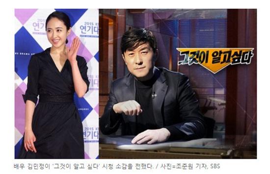 """[热点新闻]韩国节目曝""""潜规则""""事件 称包含知名女星(图)"""
