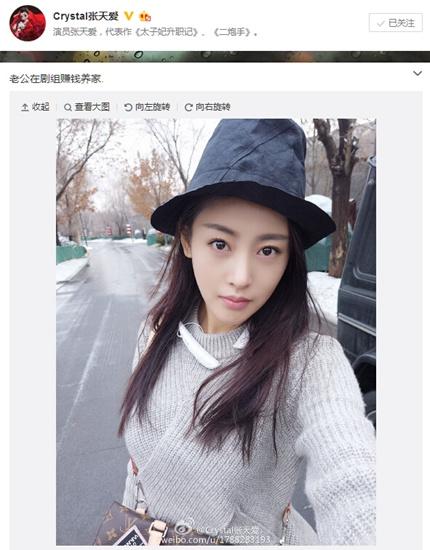 张天爱晒工作照造型帅气网友:美得不舍眨眼(图)
