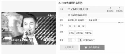 """[热点新闻]""""春晚同款""""网上热卖 胡歌西装价格达26000元"""