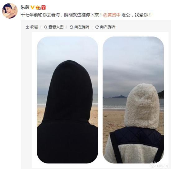 [热点新闻]朱茵晒与老公看海照 告白黄贯中:我爱你(图)
