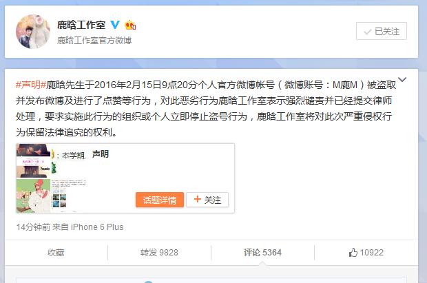 鹿晗微博账号被盗 工作室:已经提交律师处理(图)