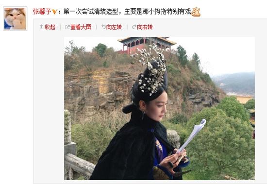 张馨予挑战清装造型戴古代发饰气质优雅(图)