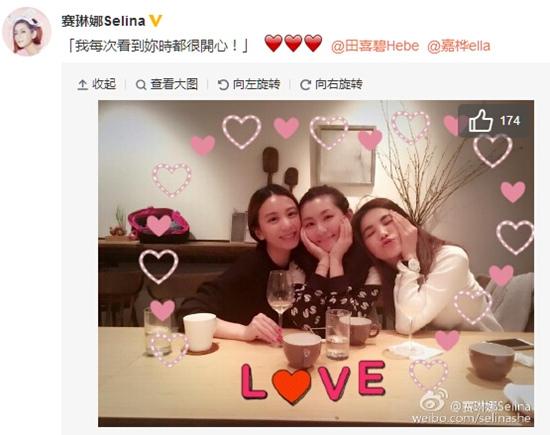 Selina与Ella、Hebe聚餐三姐妹紧挨一起合影(图)