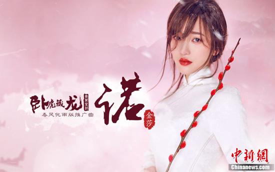 [热点新闻]金莎演唱《卧虎藏龙2》推广曲 董冬冬创作