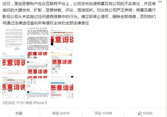 工作室否认杨幂炒作:恶意账户有组织发假消息(图)