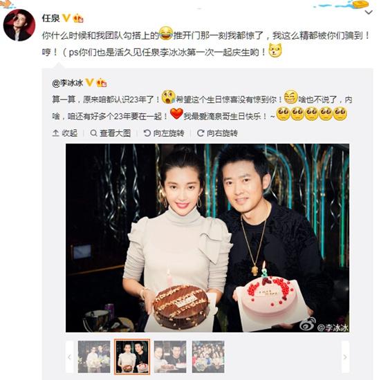 [热点新闻]李冰冰精心为任泉庆生 网友:你俩一起吧(图)