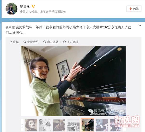 [热点新闻]歌唱家周小燕去世 代表作系《最后的胜利是我们的》