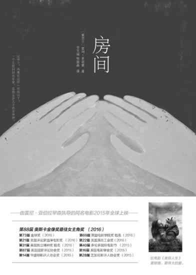 [热点新闻]奥斯卡获奖影片多小说改编 中文原著已出版(图)