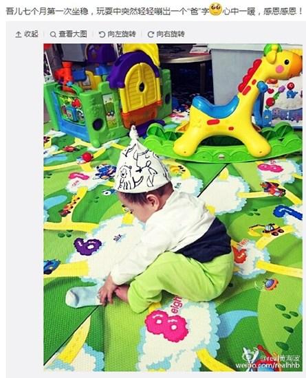"""黄海波晒7个月儿子近照:嘣岀""""爸""""字心中一暖"""