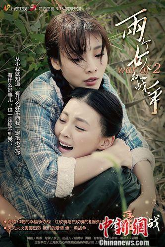 [热点新闻]《两个女人的战争》曝片花 柳岩为男人与姐妹决裂
