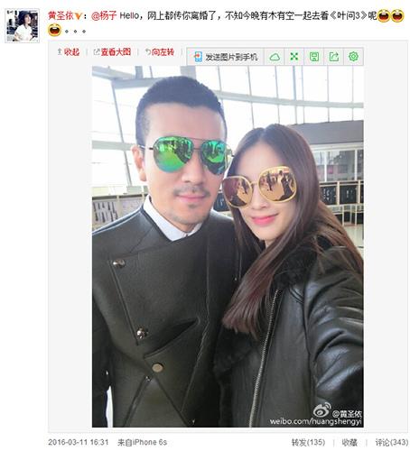 [热点新闻]黄圣依晒与杨子合照:网上都传你离婚了(图)