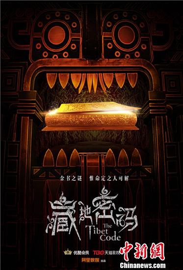[热点新闻]网剧《藏地密码》4月上线 何润东、李纯加盟