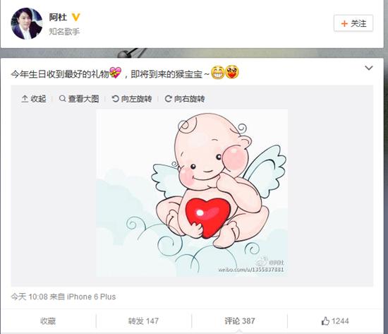 [热点新闻]歌手阿杜宣布妻子怀孕:即将迎来猴宝宝(图)