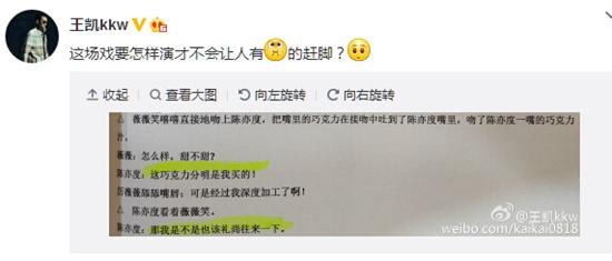 [热点新闻]王凯晒剧本女方向男方嘴里吐巧克力 发问不知如何演