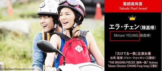 [热点新闻]Ella大阪电影节获奖 官网上名字竟写错(图)