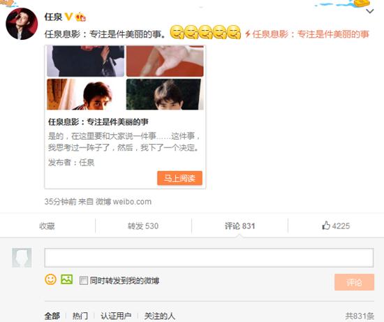 [热点新闻]演员任泉宣布息影:我决定不演戏了(图)