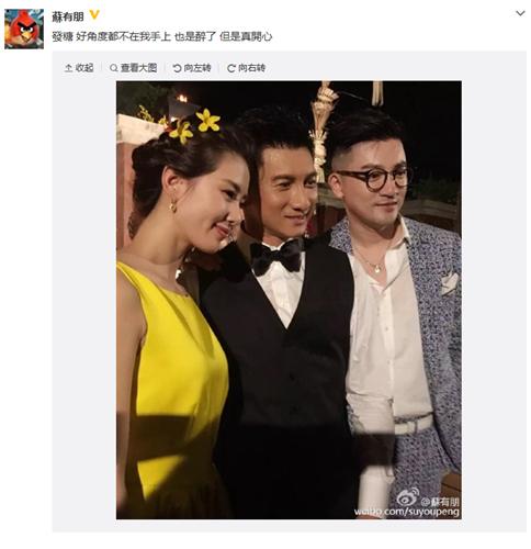 [热点新闻]苏有朋晒与吴奇隆刘诗诗合影 网友呼唤小虎队合体