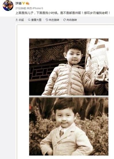 沙溢晒童年照与儿子近照对比:是不是都是帅哥(图)