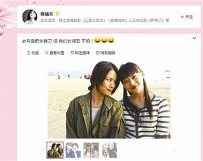 """[热点新闻]曹曦文晒与袁姗姗5年前剧照 自黑""""我们很丑""""(图)"""